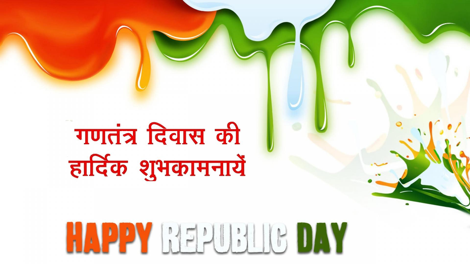 Republic Day Essay In Hindi For Wallpaper Hd Wallpapers