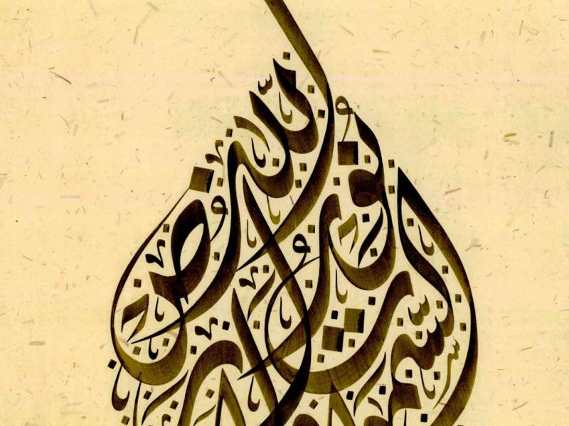 Best Of 19 Calligraphy Wallpapers High Resolution: Best Islamic Wallpaper For 5 Inch Mobile Phone 3 Of 7