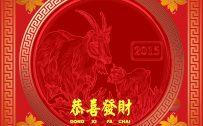 Gong xi Fat Cai 2015 Wallpaper for Chinese New Year - Year of Sheep