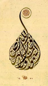 Best Islamic Wallpaper for 5 inch Mobile Phone 3 of 7 - bismillah calligraphy