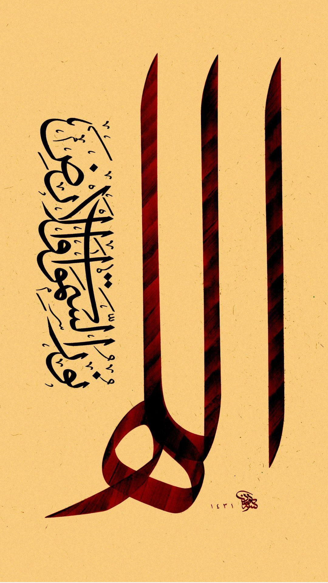 Best Islamic Wallpaper for 5 inch Mobile Phone 4 of 7 ...
