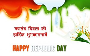 Republic Day Essay in Hindi for Wallpaper with 3D effect