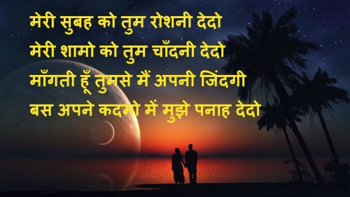 Wallpaper Of Hindi Shayari for love
