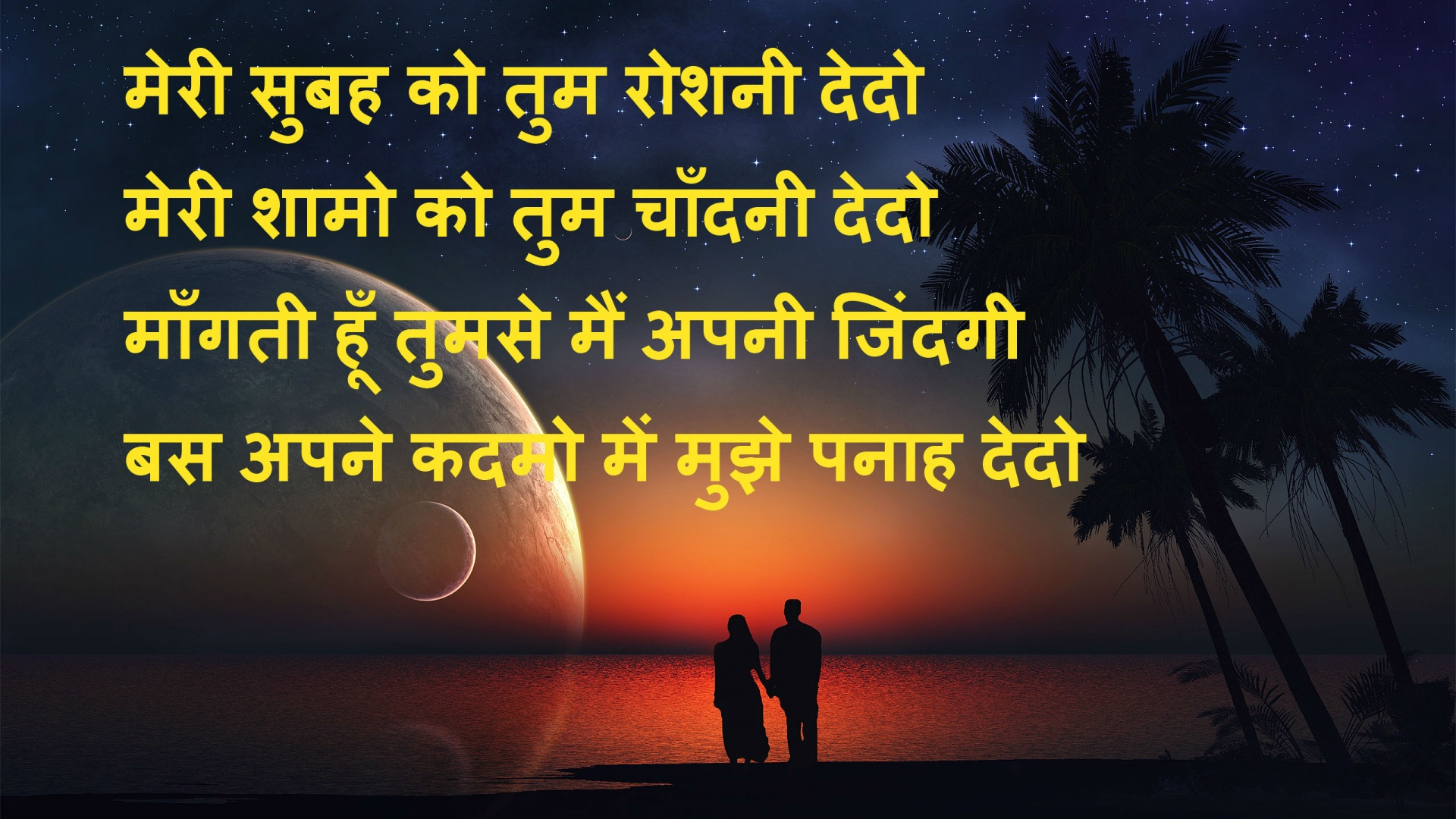 Wallpaper Of Hindi Shayari for love - HD Wallpapers Wallpapers Download High Resolution ...