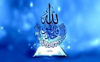 Islamic Wallpapers HD Full Size with Calligraphy of Al-Ikhlas